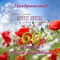 Открытка поздравительная на 60 лет женщине