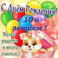 Открытка поздравительная на день рождения на 10 лет