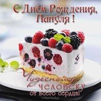 Открытка поздравительная с днем рождения папе