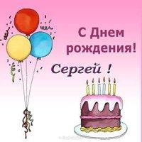 Открытка поздравительная с днем рождения Сергей