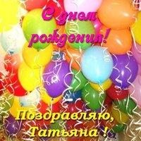 Открытка поздравительная с днем рождения Татьяна
