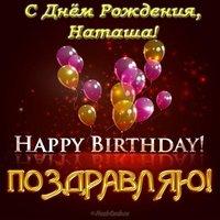 Открытка поздравительнаяс днем рождения Наташа