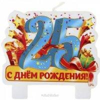 Открытка поздравление 25 лет