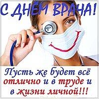 Открытка поздравление для врачей