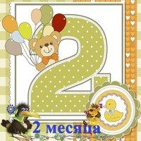 Поздравление на 2 месяца сыну 24