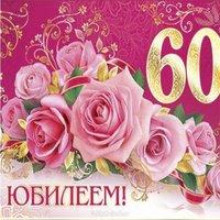 Открытка поздравление на 60 лет женщине