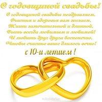 Открытка поздравление с 10 летием свадьбы