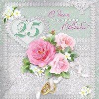 Открытка поздравление с 25 летием свадьбы