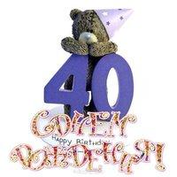 Открытка поздравление с 40 летием