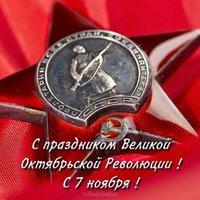 Открытка поздравление с 7 ноября