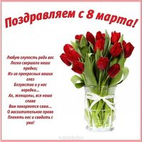 Открытка поздравление с 8 марта коллегам женщинам