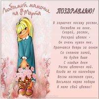 Открытка поздравление с 8 марта маме