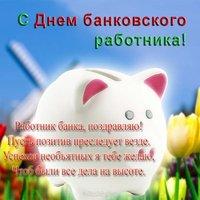 Открытка поздравление с днем банковского работника