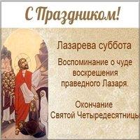 Открытка поздравление с днем Лазарева суббота
