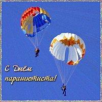 Открытка поздравление с днем парашютиста