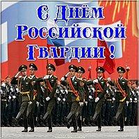 Открытка поздравление с днем Российской гвардии