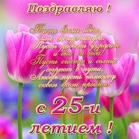Открытка поздравление с днем рождения 25 лет