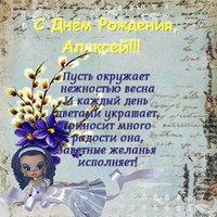 Открытка поздравление с днем рождения Алексею