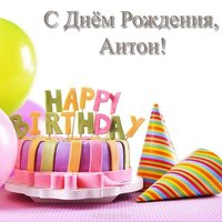 Открытка поздравление с днем рождения Антон