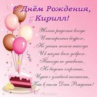 Открытка поздравление с днем рождения Кирилл