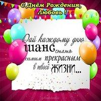 Открытка поздравление с днем рождения Любовь