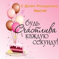 Открытка поздравление с днем рождения Настя