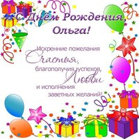 Открытка поздравление с днем рождения Ольге