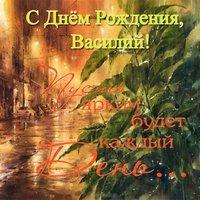 Открытка-поздравление с днем рождения Василию