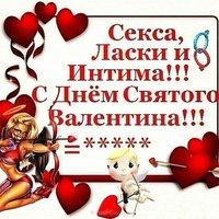 Открытка поздравление с днем св Валентина
