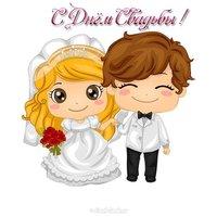 Открытка поздравление с днем свадьбы прикольная
