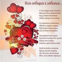 Открытка поздравление с днем Святого Валентина