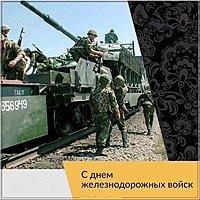 Открытка поздравление с днем железнодорожных войск