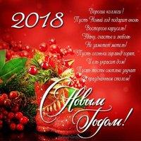 Открытка поздравление с новым годом 2018 организации