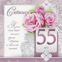 Открытка поздравление с юбилеем 55 лет женщине