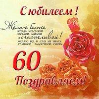 Открытка поздравление с юбилеем 60 лет женщине