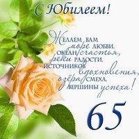Открытка поздравление с юбилеем 65 лет