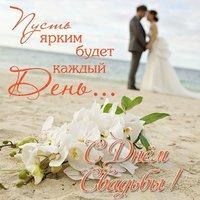 Открытка поздравление со свадьбой молодоженам