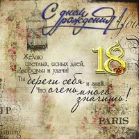 Открытка поздравления с днем рождения открытка 18 лет