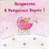 Открытка поздравляю с рождением внучки