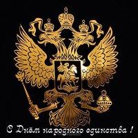 Открытка праздник народного единства