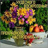 Открытка прекрасного воскресного дня и настроения