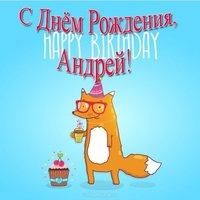 Открытка прикольная с днем рождения для Андрея