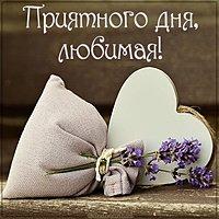 Открытка приятного дня любимая