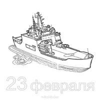 Открытка раскраска 23 февраля день защитника отечества