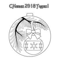 Открытка раскраска с новым годом 2018