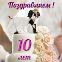 Открытка с 10 летием свадьбы прикольная