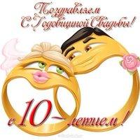 Открытка с 10 летием свадьбы с приколом