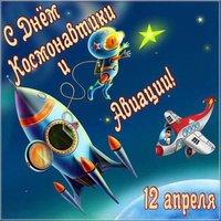 Открытка с 12 апреля день космонавтики