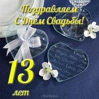 Открытка с 13 летием свадьбы