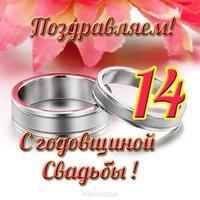 Открытка с 14 годовщиной свадьбы